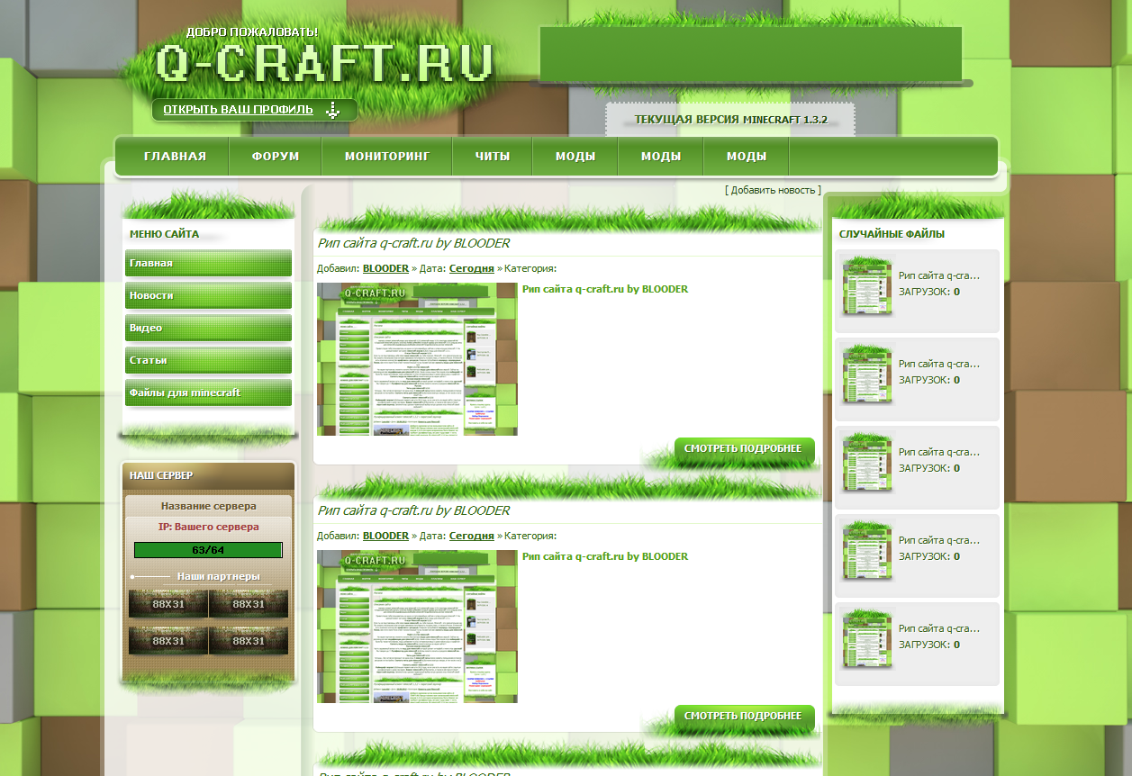 Online games - Free ucoz scripts | Templates Free at