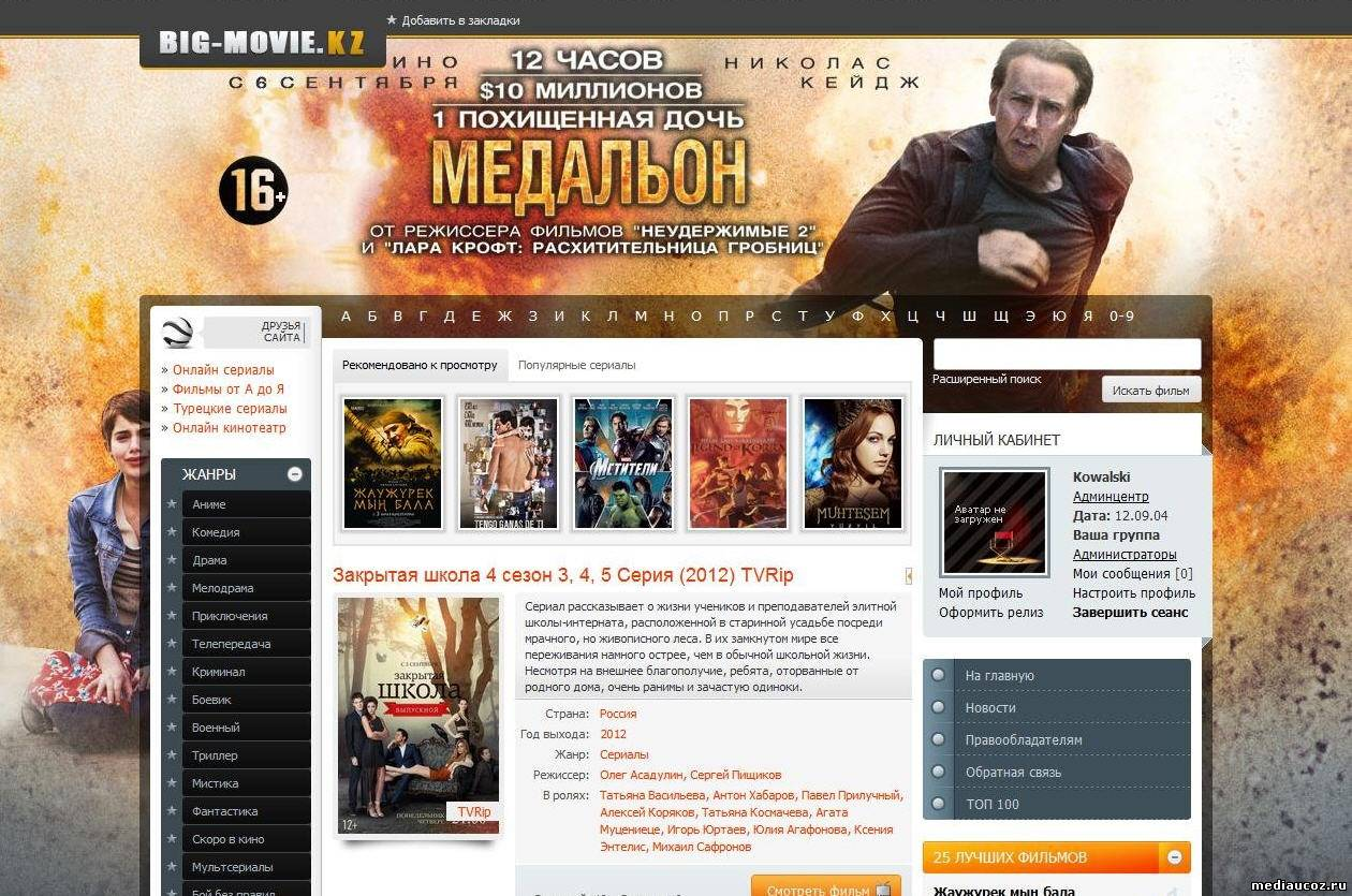 Avalon responsive html5 movie theme professional ucoz templates.